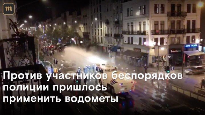 Болельщики сборной Марокко устроили беспорядки в Брюсселе