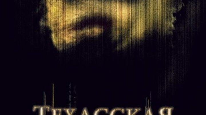 Техасская резня бензопилой (2003)Жанр: Ужасы, Триллер, Криминал.
