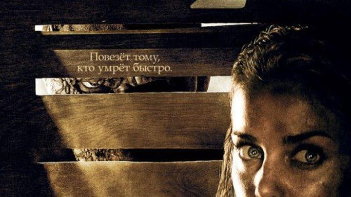 У холмов есть глаза 2 (2007)Жанр: Ужасы, Триллер.