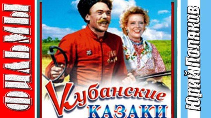 Кубанские казаки (1950) Комедия, Мюзикл. Советский фильм