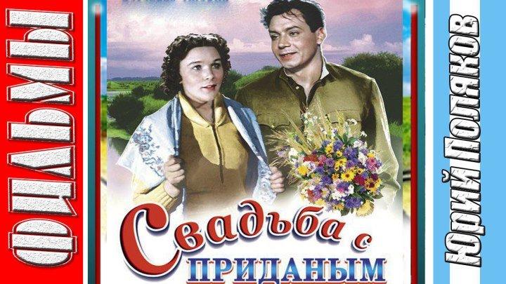 Свадьба с приданым (1953) Комедия, Мюзикл. Советский фильм