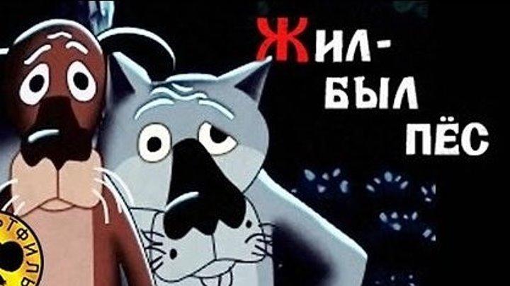 """Советские мультфильмы """"Жил был Пёс..."""""""