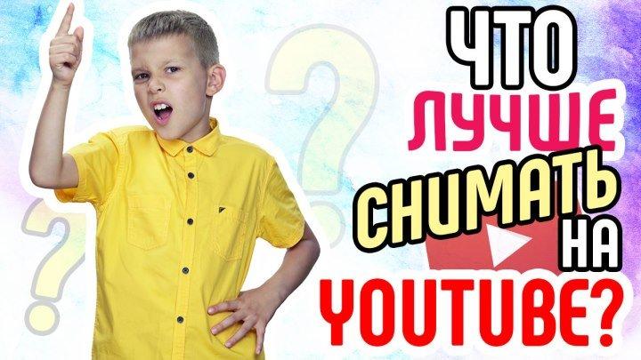 Что лучше снимать на YouTube? Смотрите советы от эксперта по видеомаркетингу!