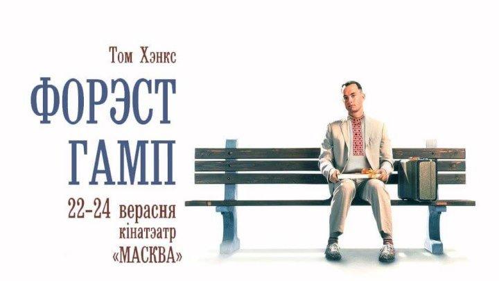 «Форэст Гамп» па-беларуску! 22-24 верасня к/т «Масква»