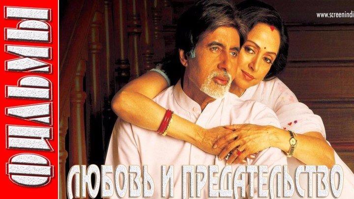 Любовь и предательство (2003) Индийское кино