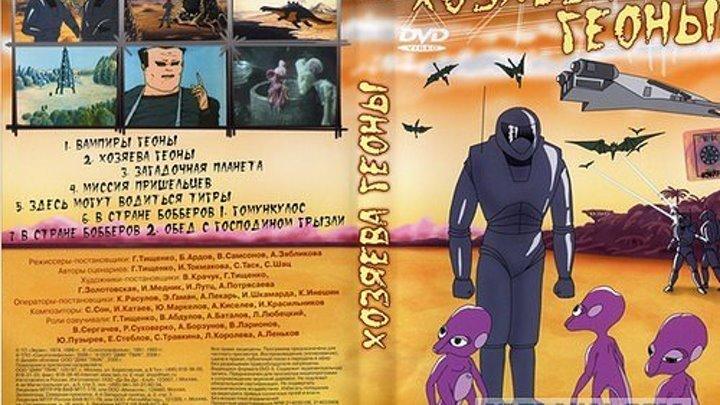 Хозяевы Геоны (1992) 12+