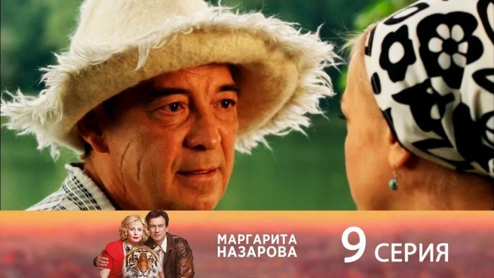 Маргарита Назарова. 9 серия