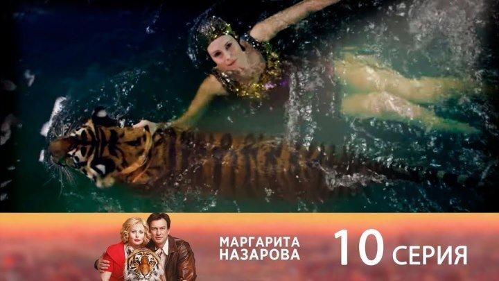 Маргарита Назарова. 10 серия
