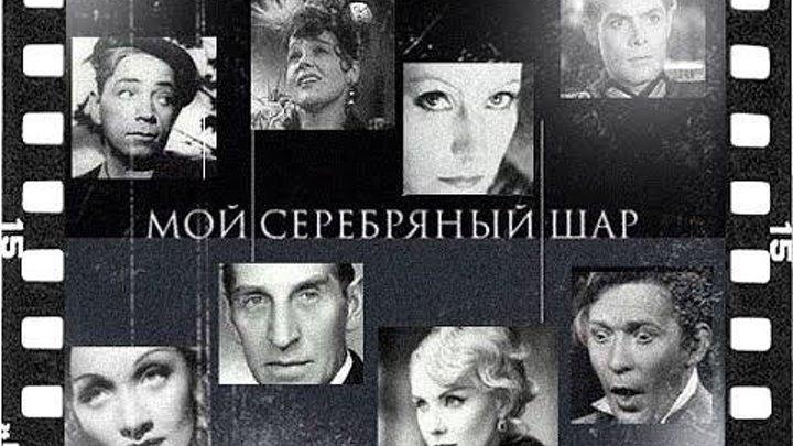 Петр Алейников, телевизионная передача -Мой серебряный шар-