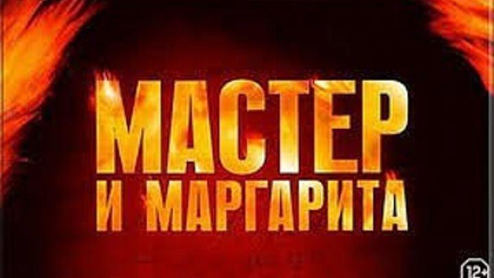 Мастер и Маргарита - Все серии 2005 год Россия триллер, драма, мелодрама,