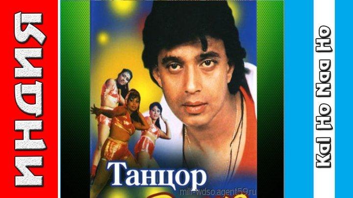 Танцор диско (1983) Индийские фильмы