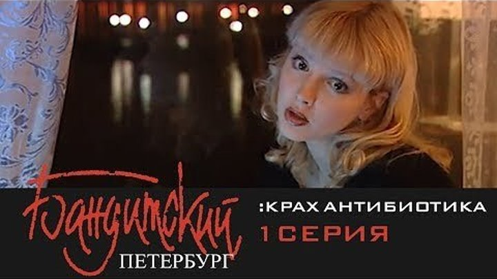 Бандитский Петербург. Фильм 3. Крах Антибиотика