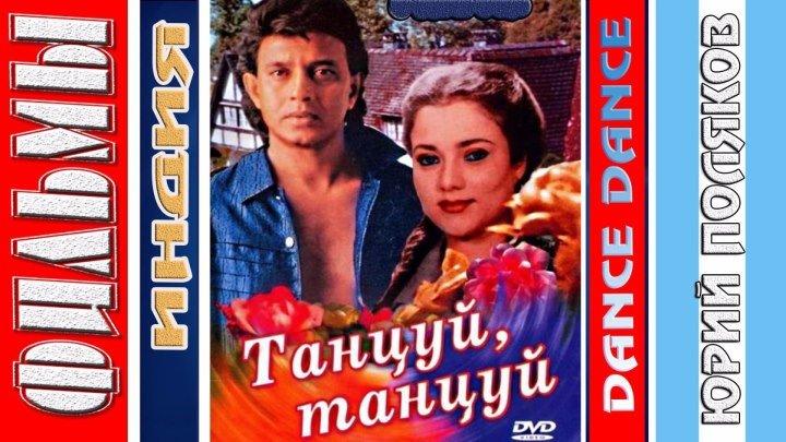 Танцуй, танцуй (1987) Индийские фильмы