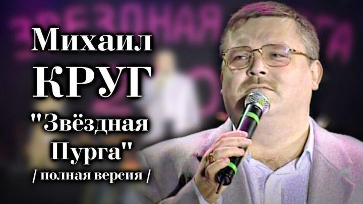 Михаил Круг - Выступление на Звёздной Пурге / 23.12.2000 / полная версия