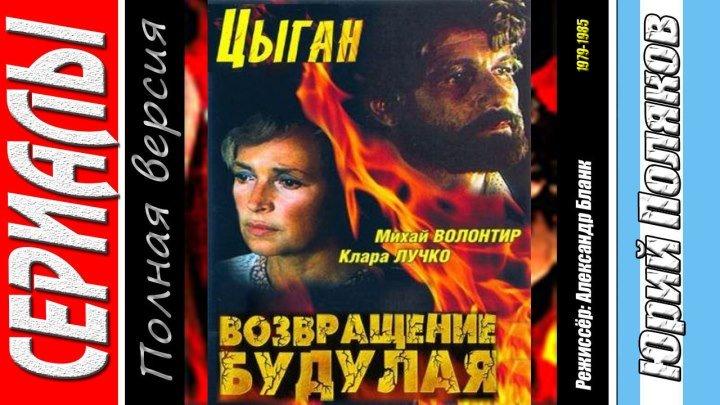 Цыган + Возвращение Будулая (Полная версия. 1979 - 85) Драма, Советский фильм