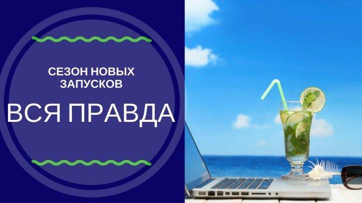 Сезон новых запусков 2017. Вся правда об интернет заработке.