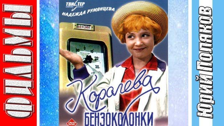 Королева бензоколонки (1963) Комедия, драма. Советский фильм