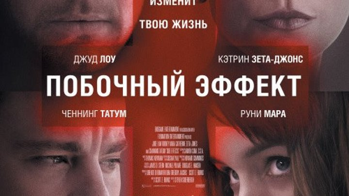 Побочный эффект (2013)Жанр: Триллер, Драма, Криминал.