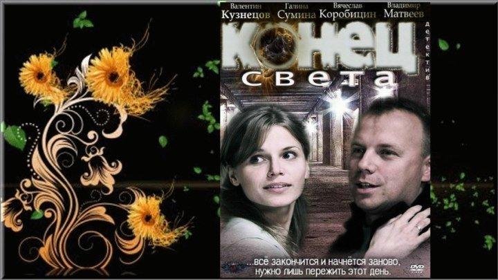 Конец света (2012)Триллер,Россия.