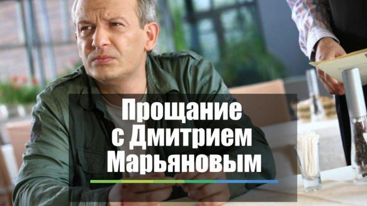 Прощание с Дмитрием Марьяновым