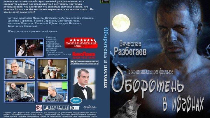 Оборотень в погонах (2012)Криминал,Украина.