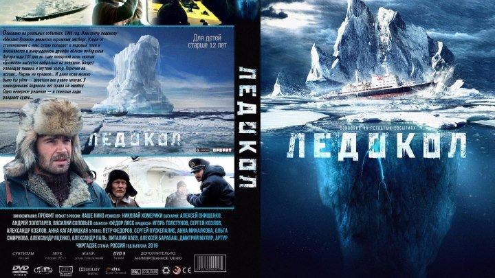 Ледокол (2016) КАТАСТРОФА. Россия.