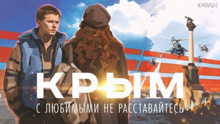 КРЫМ (Драма-Боевик Россия-2O17г.) Х.Ф.