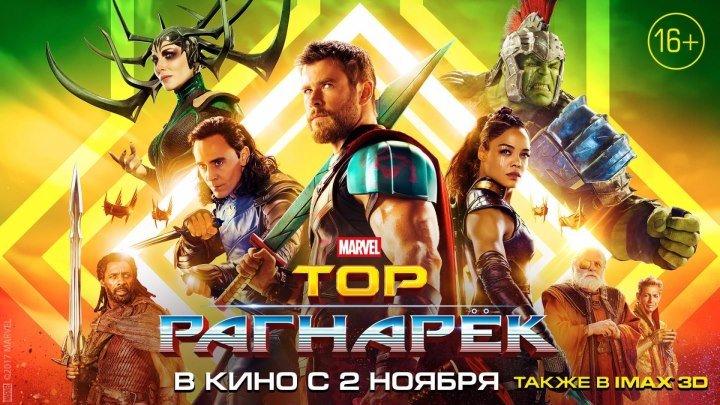 Фильм MARVEL «Тор: Рагнарёк» в кино с 2 ноября!