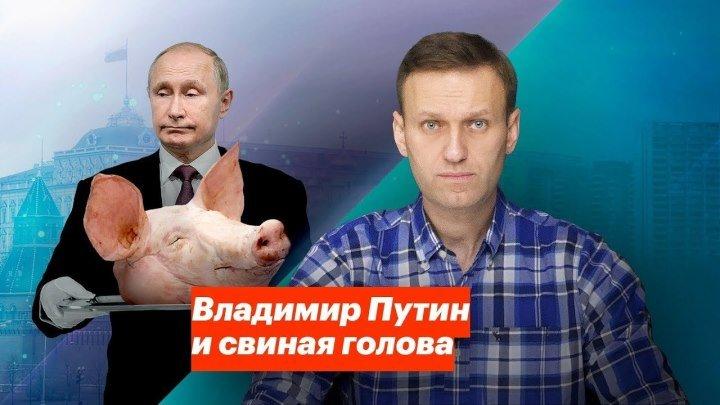 Владимир Путин и свиная голова