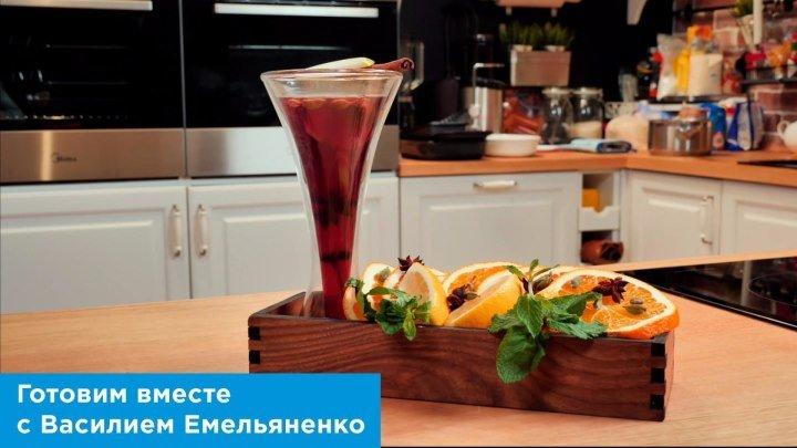 """Готовим вместе с Василием Емельяненко """"Пунш"""""""