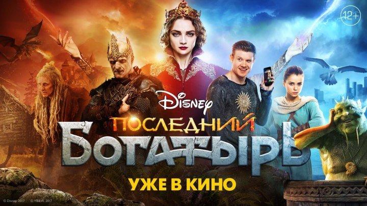 «Последний богатырь» в кино с 26 октября!