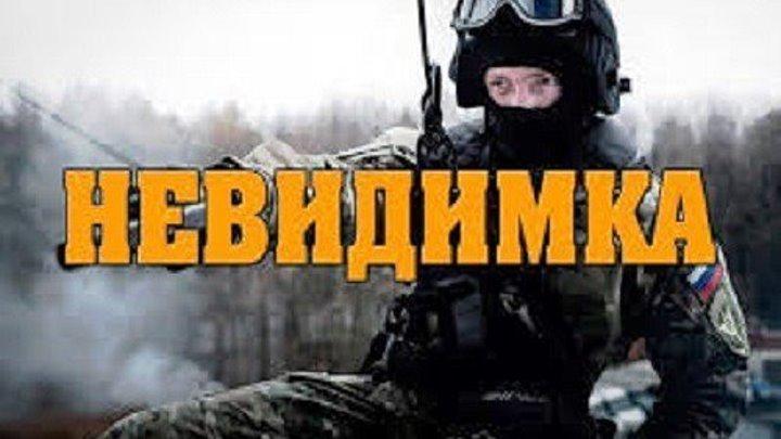 НЕВИДИМКА 2017 русский фильм