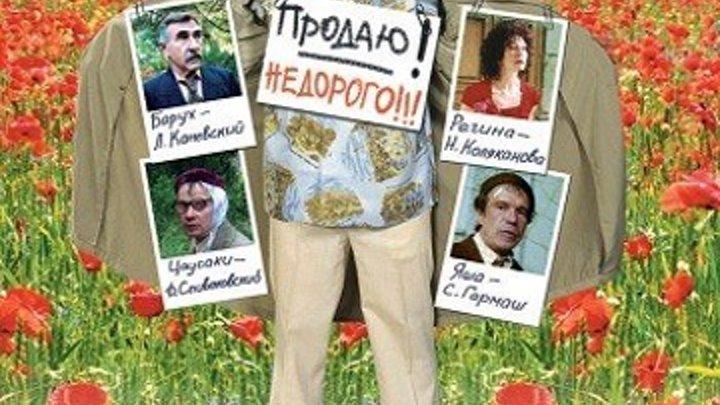 Бедные родственники (Павел Лунгин) [2005, драма, комедия, криминал, HDTVRip]