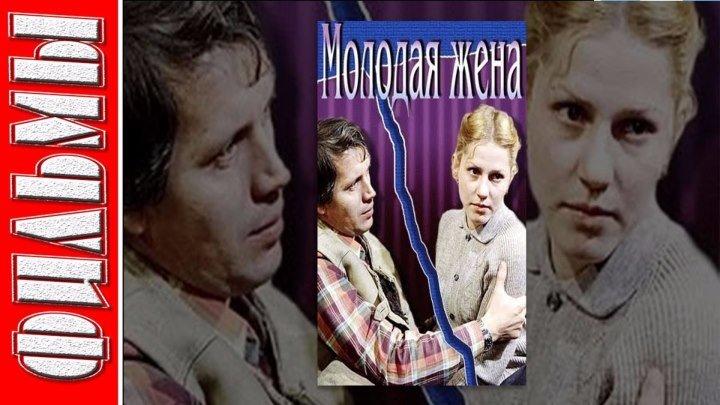 Молодая жена (1979) Драма, Мелодрама, Советский фильм