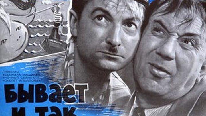 """""""Бывает и Так!!!"""" (1965)"""