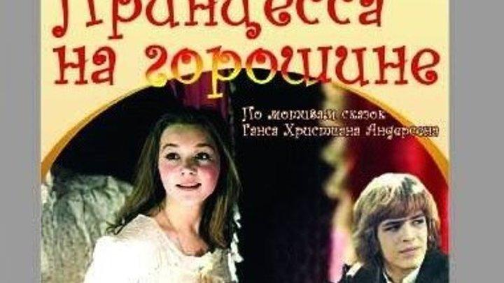 Принцесса на горошине (1976) Полная версия Жанр: Сказка