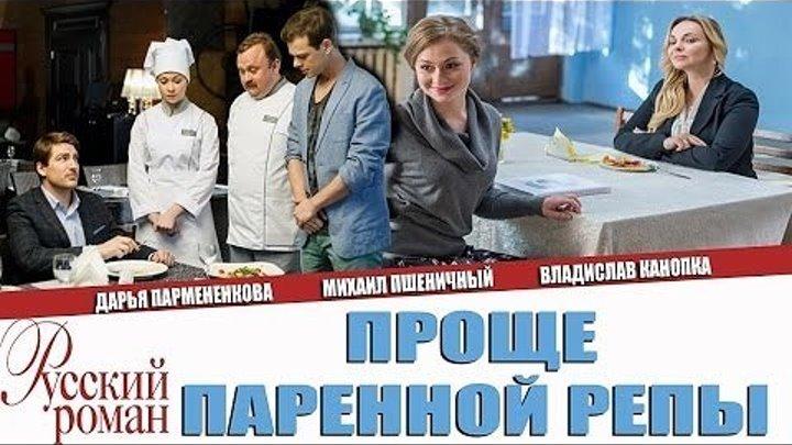 Проще пареной репы - 3 серия из 4 [ 2016 ] Сериал