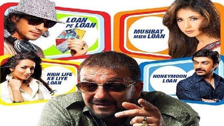 ЖИЗНЬ ВЗАЙМЫ (Комедия,Драма,Криминал)2008