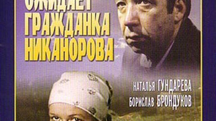 Вас ожидает гражданка Никанорова (1978) СССР - Б. Брондуков, Н. Гундарева