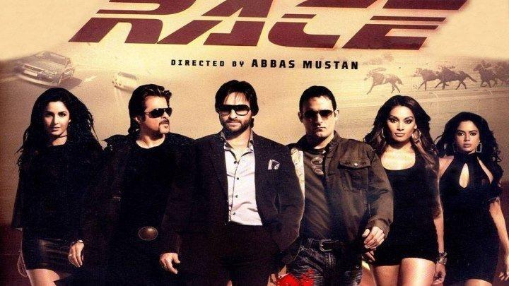 Фильм ГОНКА -1 (2008) Триллер,Драма,Криминал_Индия_Саиф Али Кхан+Бипаша Басу+Акшай Кханна+Катрина Каиф+Анил Капур