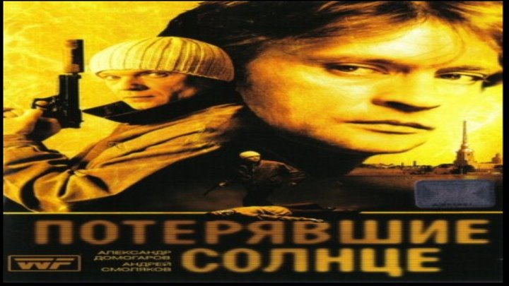 Потерявшие солнце / Серии 1-3 из 6 (криминал, драма)