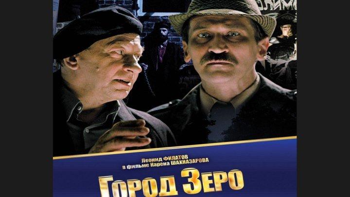 """""""Город Зеро"""" _ (1988) Фантастика, драма, комедия, детектив."""