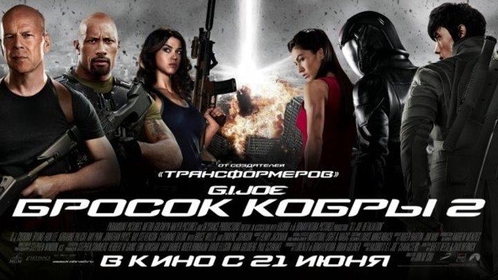 БРОСОК КОБРЫ-2 2013_1080p