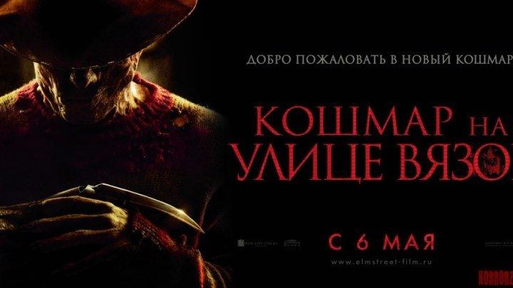 Кошмар на улице Вязов (Семь частей подряд) Перевод Гаврилова