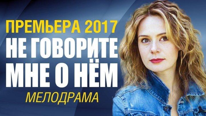 Шикарная мелодрама ▶️ «Не говорите мне о нем» Русские мелодрамы сериалы новинки HD