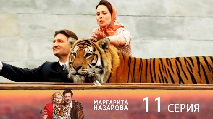 Маргарита Назарова. 11 серия