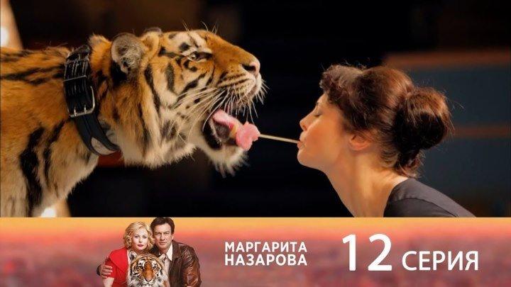Маргарита Назарова. 12 серия
