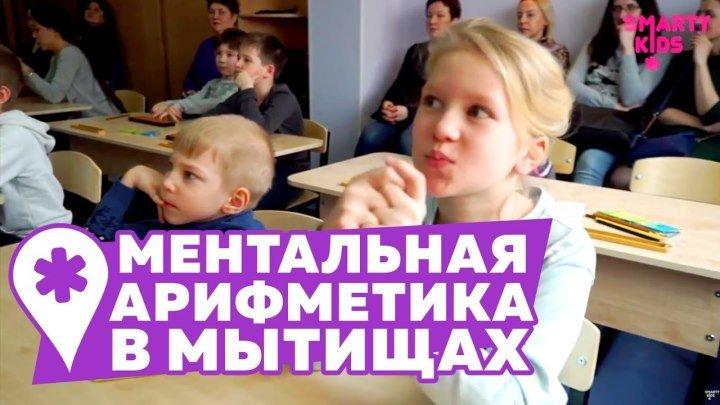 Ментальная арифметика в Мытищах. Открытие центра SmartyKids
