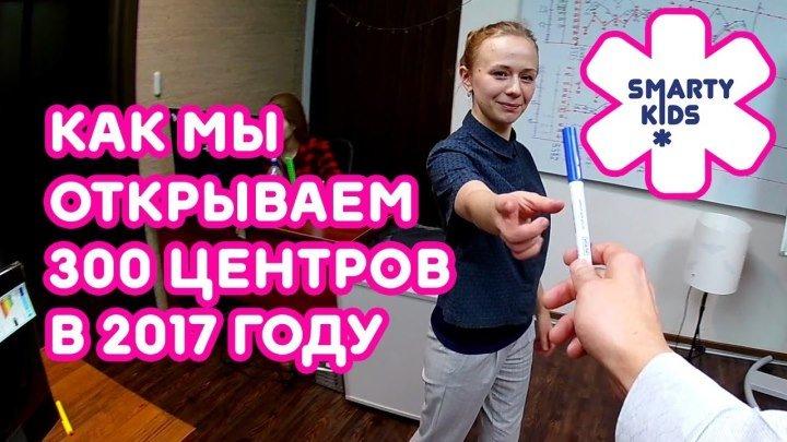 Цель_SmartyKids_на_2017-_как_мы_открываем_300_центров_в_2017_году!