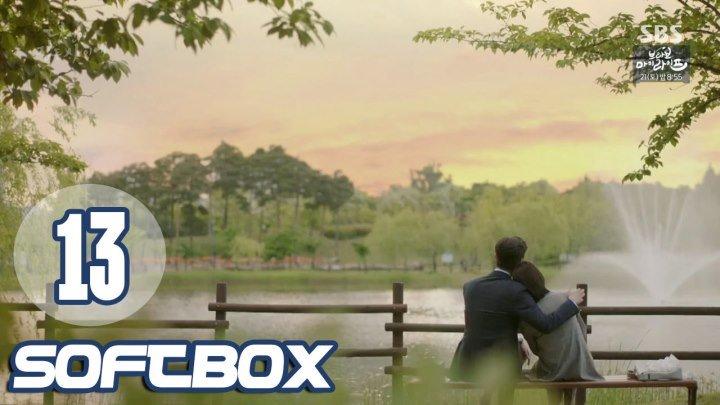 [Озвучка SOFTBOX] Пока ты спала 13 серия
